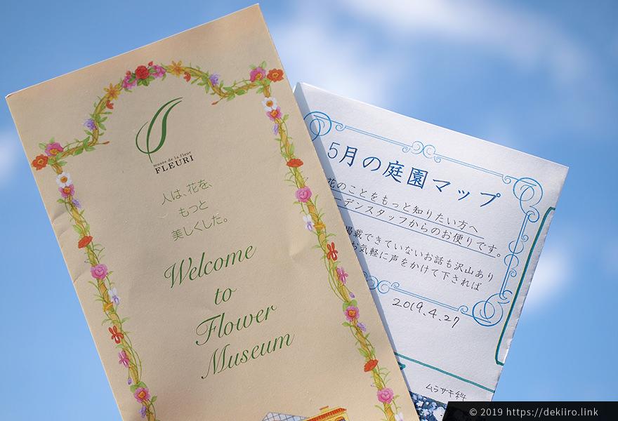 花のミュージアム フローリィのパンフレット