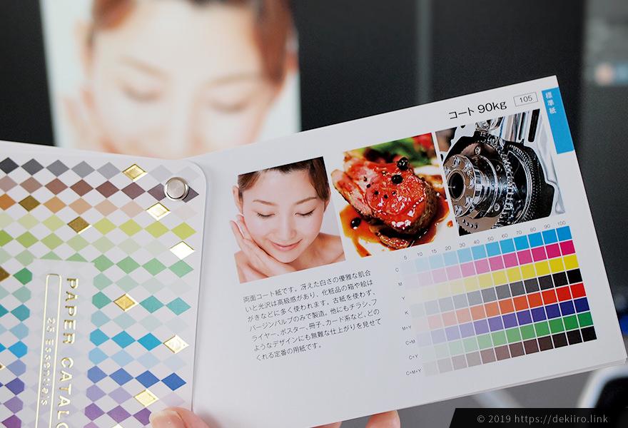 モニターとサンプルで画像の色味を確認できる
