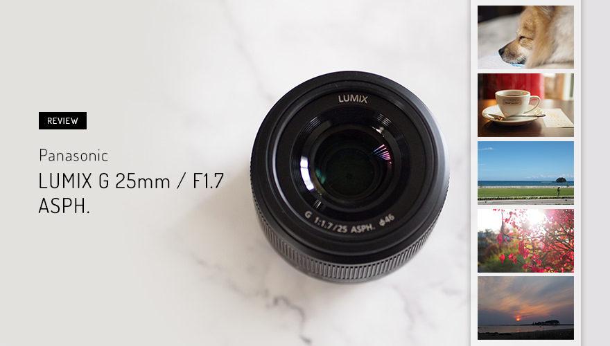LUMIX G 25mm F1.7 実写・使用レビュー