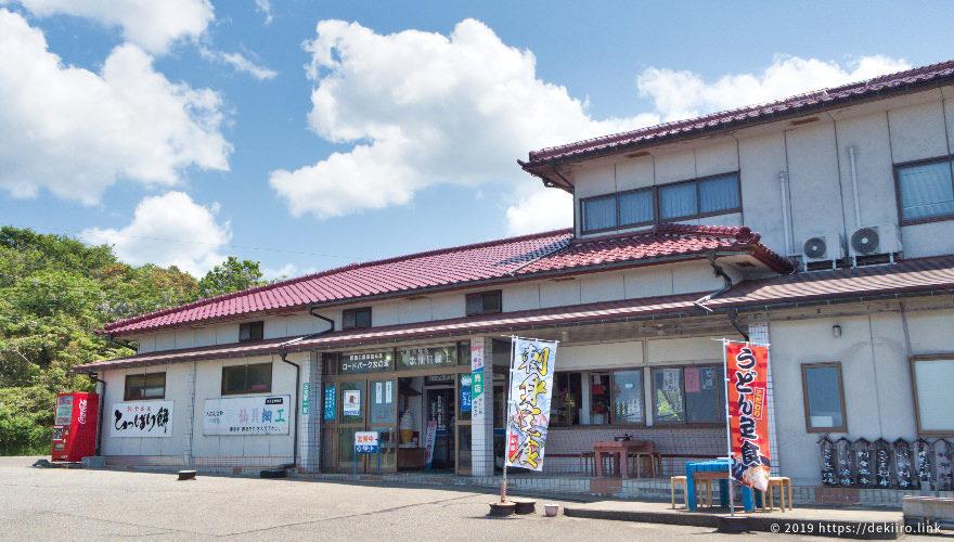 羽咋郡志賀町福浦港ロードパーク女の浦(めのうら)の建物外観