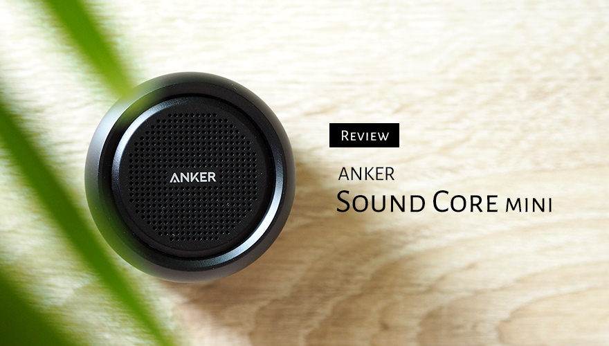 ANKER SoundCore mini 購入レビュー