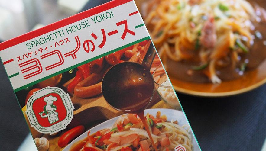 レトルトなら金沢でも名古屋の味が堪能できる!ヨコイのあんかけスパが美味。