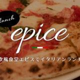 お昼は七尾市和倉『エピス』でイタリアンランチ。評判の自家製ピザが美味しい~( *´艸`)