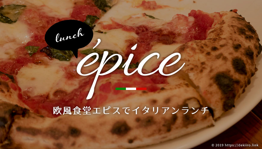 石川県七尾市「エピス」で美味しいイタリアンランチ