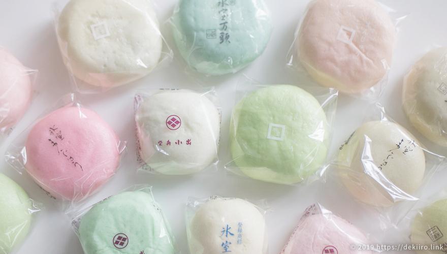 【金沢の氷室饅頭】人気の和菓子屋さん10店舗まとめ。食レポあり。
