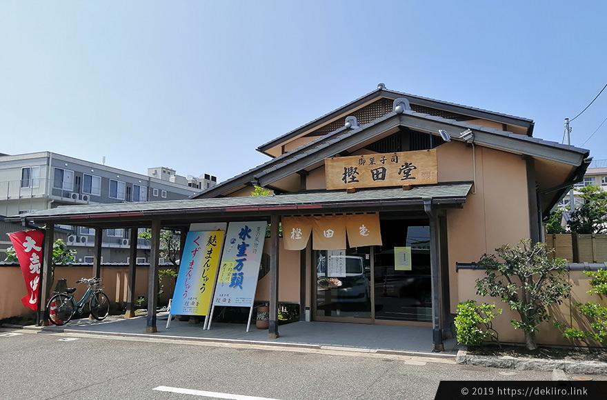 石川県金沢市金石にある樫田堂 (かしだどう) の店舗外観
