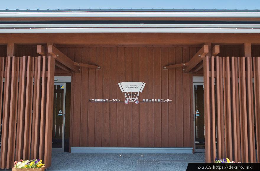 のと里山里海ミュージアムの入口
