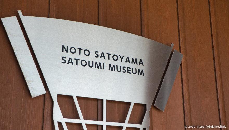 七尾にある「のと里山里海ミュージアム」が予想以上に面白い!大人も楽しめる体感型博物館でカフェも併設。