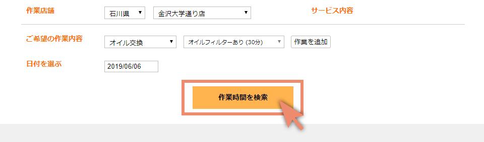 作業確認 ピット予約サービス画面-4