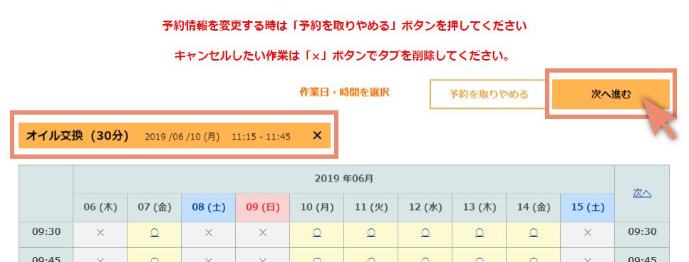 ピット予約サービス画面-6