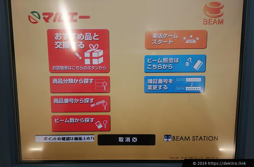 専用端末 BEAM STATION の画面