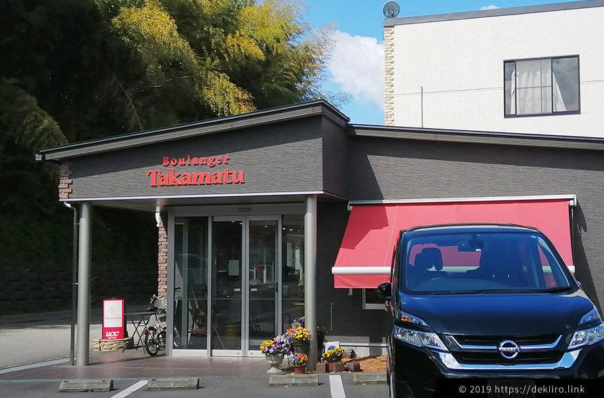 金沢市森本にあるブランジェタカマツの店舗外観