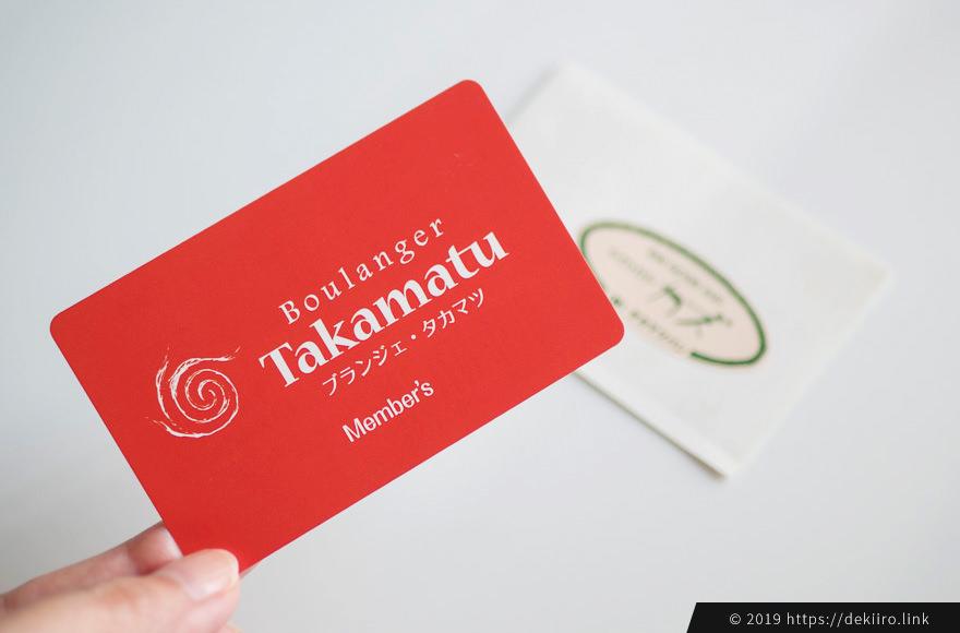 ブランジェタカマツのポイントカード