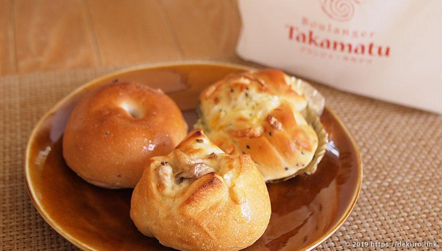 金沢市森本のパン屋「ブランジェタカマツ (旧:カズ)」のパン