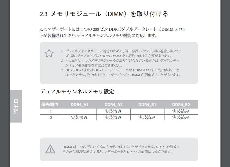 ASRock Z370 Pro4 のマニュアル