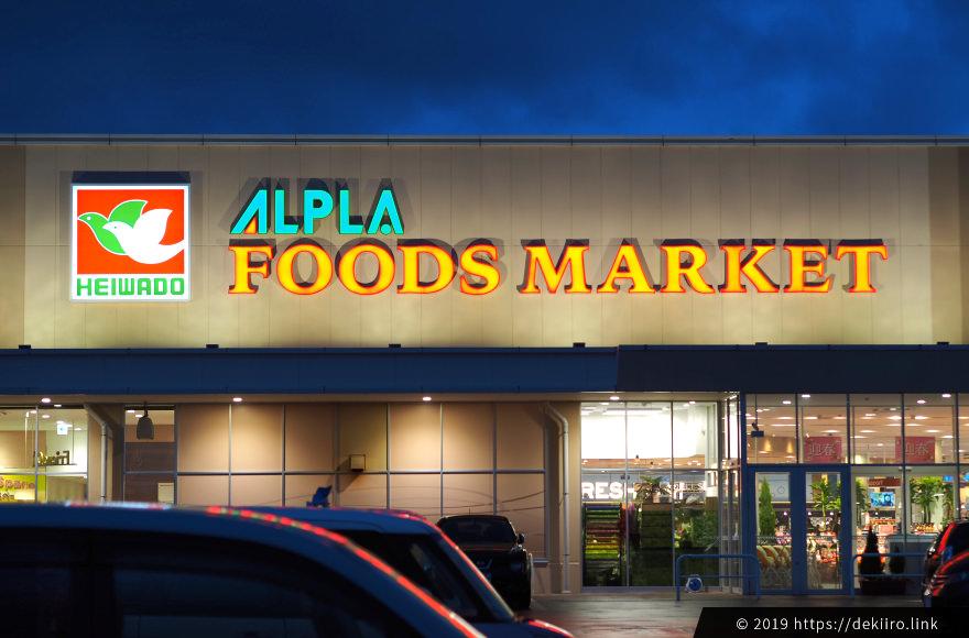 アルプラ フーズマーケット大河端店の外観