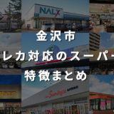 【保存版】金沢市のご当地スーパーでクレジットカードや電子マネーが利用できるお店 – 随時更新