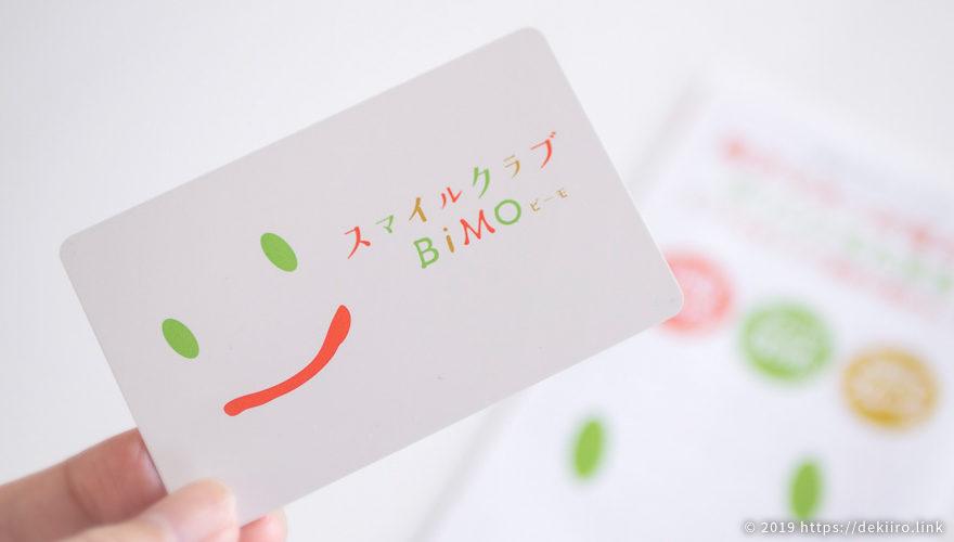 金沢のスーパー「マルエー」のポイントカード、スマイルクラブBiMO