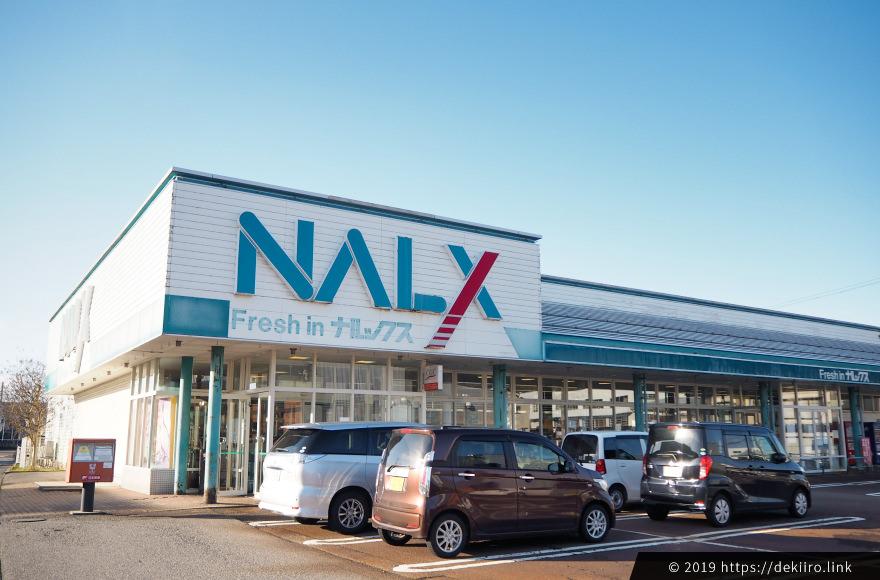 NALX (ナルックス) 神谷内店の外観