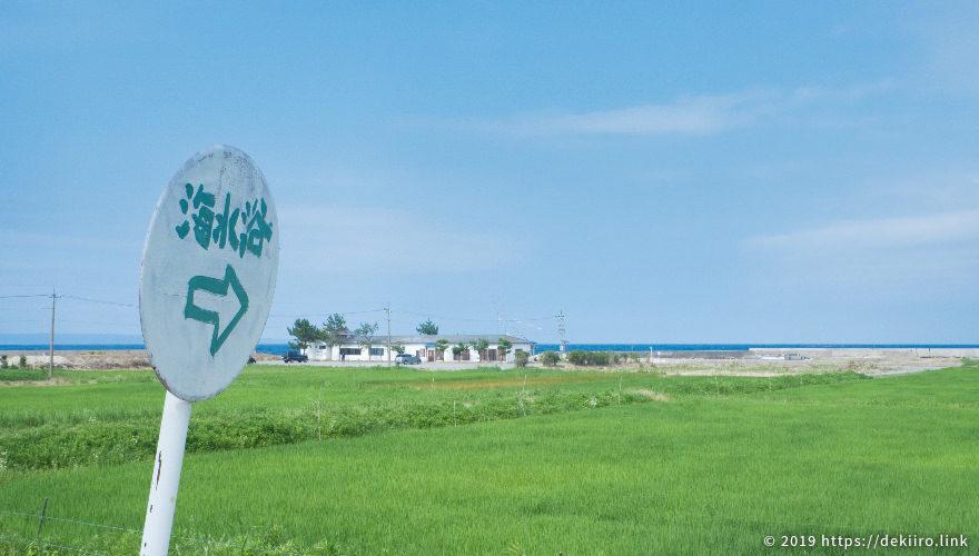 能登島 八ヶ崎海水浴場の行き方と駐車料金。まぁそいカフェのランチ情報も。