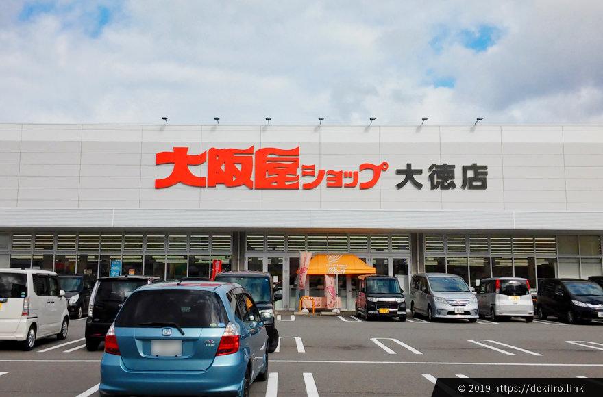 大阪屋ショップ大徳店の外観