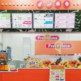 プラント3津幡店にあるフレッシュジュース店