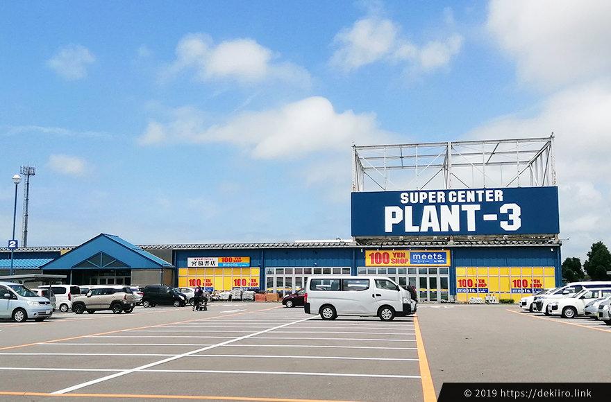 PLANT-3 津幡店の外観