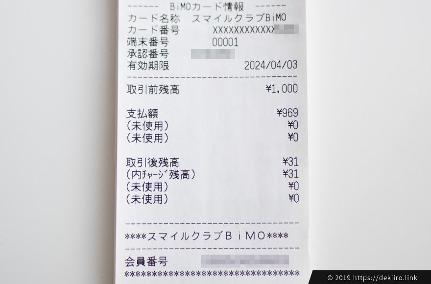 レシートに印字された電子マネーBiMOの残高
