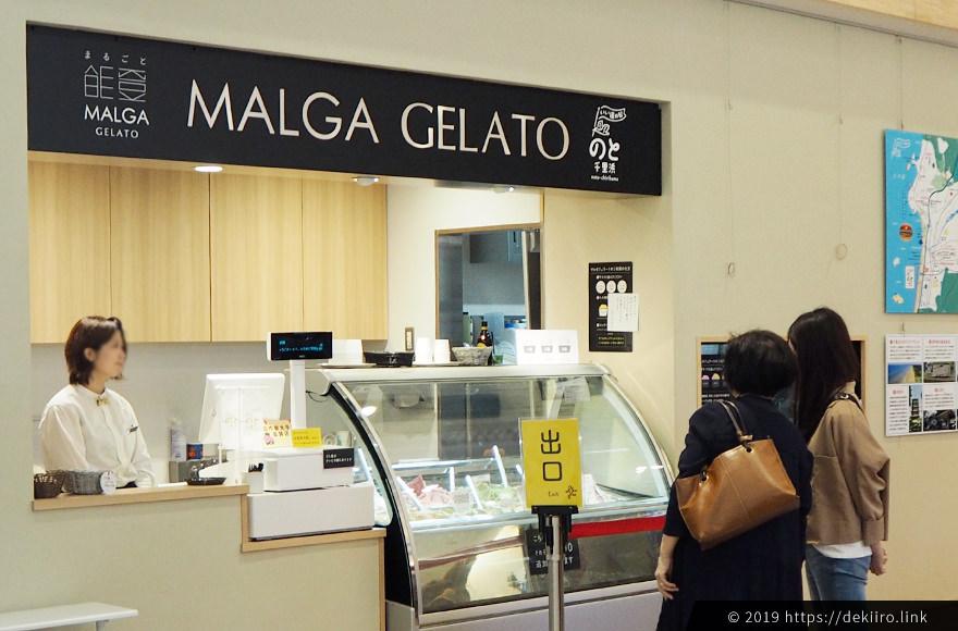 石川県羽咋市にある道の駅のと千里浜のマルガ―ジェラート店