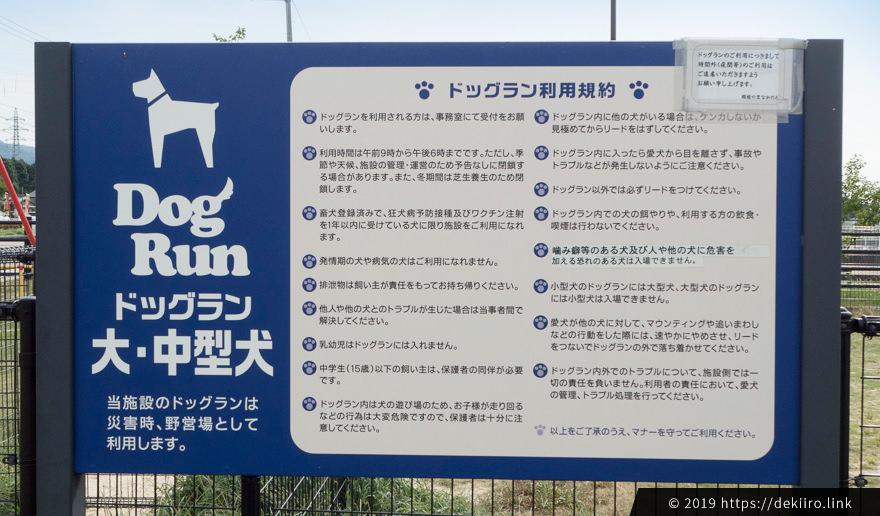 ドッグラン利用時のルール・規約案内板