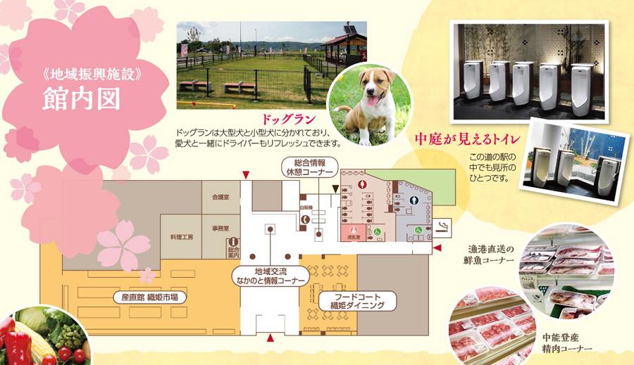 道の駅中能登の館内図マップ