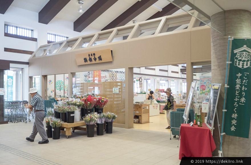 道の駅の直売所「織姫市場」