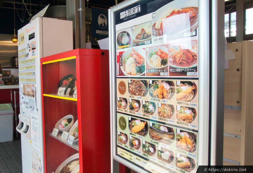 小五郎食堂のメニュー