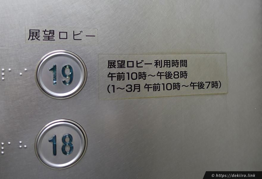 県庁エレベーターのボタン