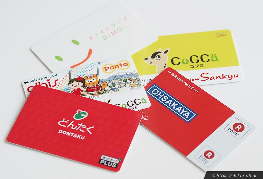 電子マネー付きカード