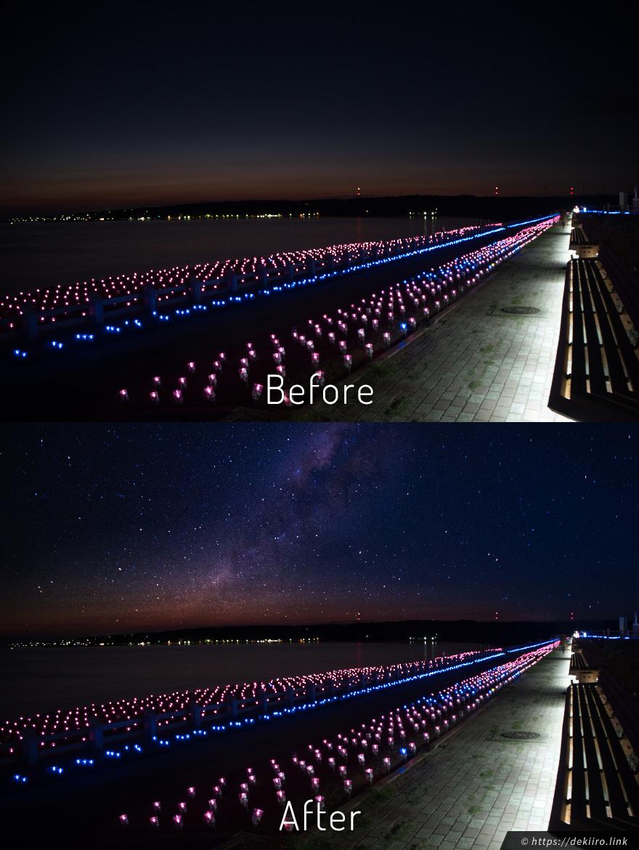 夜空を星空に置換