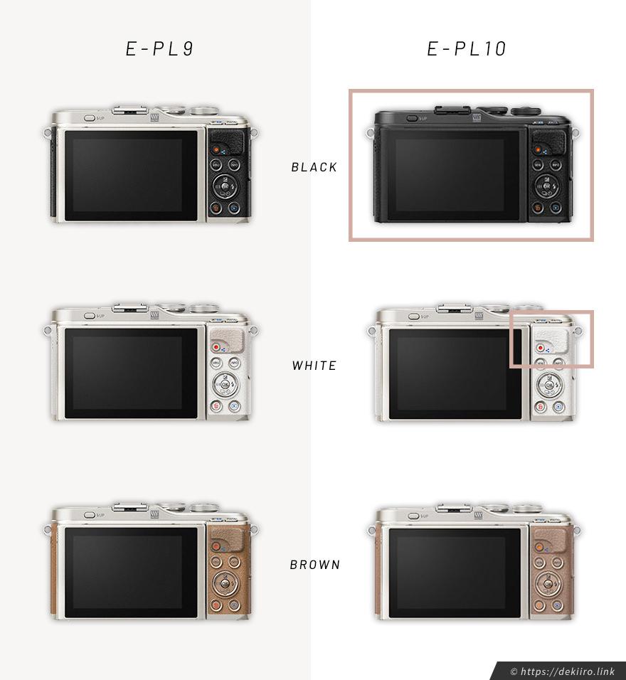 E-PL10、E-Pl9背面デザインの比較