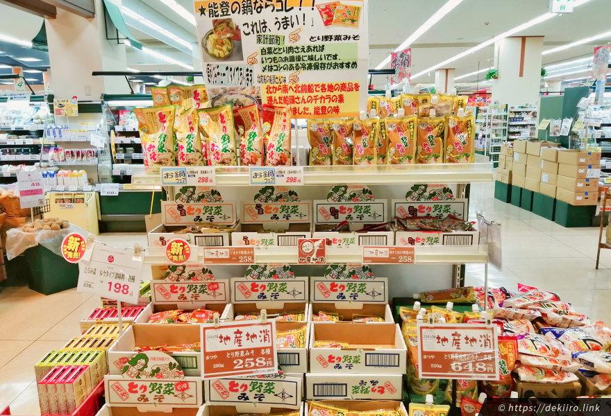 スーパー「どんたく」で販売されるとり野菜みそ