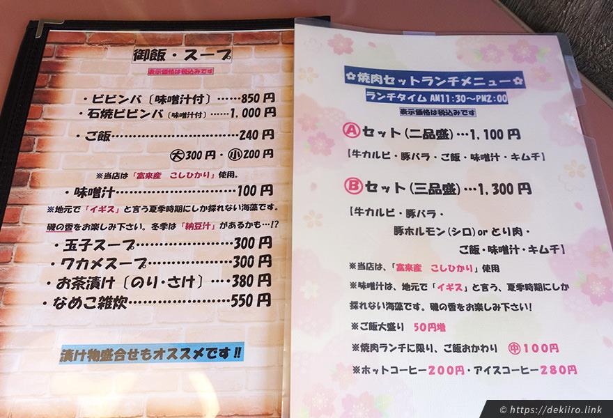 志賀町富来、焼肉『花よし』ランチメニュー