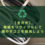「雑紙 (雑がみ)」を分別して燃やすゴミを削減しよう。分別方法・注意点・持ち込み場所まとめ【金沢市】