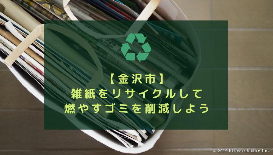 【金沢市】雑紙を分別したら燃やすゴミが減って節約できた / 分別方法・注意点・持ち込み場所まとめ