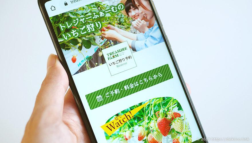 宝達志水町「トレジャーふぁーむ」でイチゴ狩り/WEB予約方法・料金・注意点など