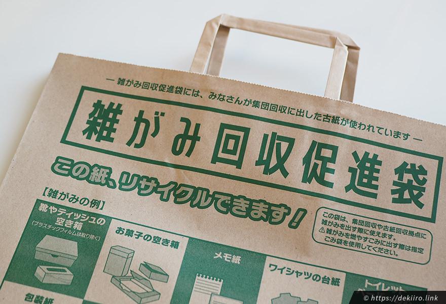 雑がみ回収促進袋