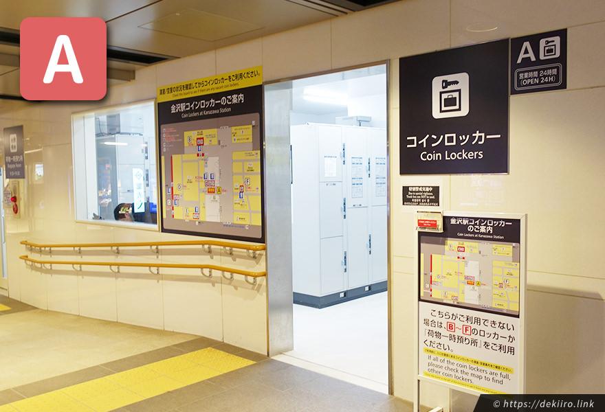【A】JR金沢駅改札口すぐ側