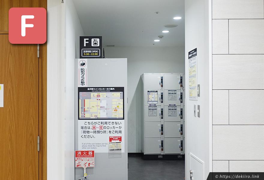 【F】Rinto内コインロッカー