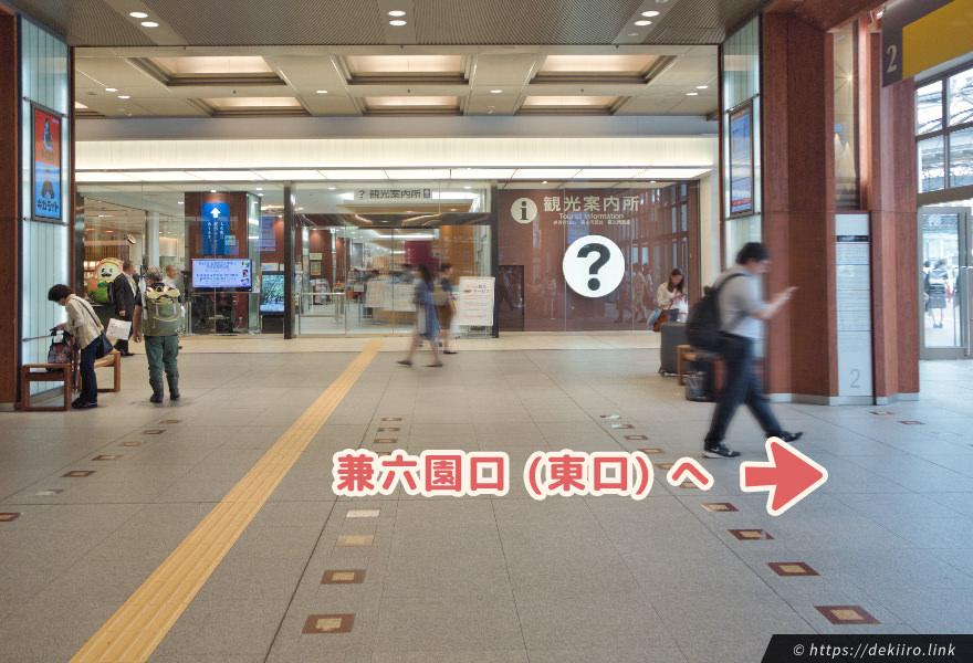 JR新幹線改札口を出て右へ