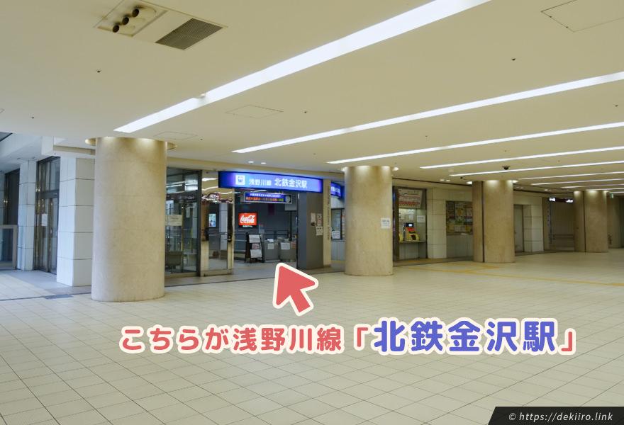 北鉄金沢駅の改札