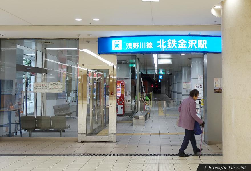 北鉄金沢駅の荷物預かり所