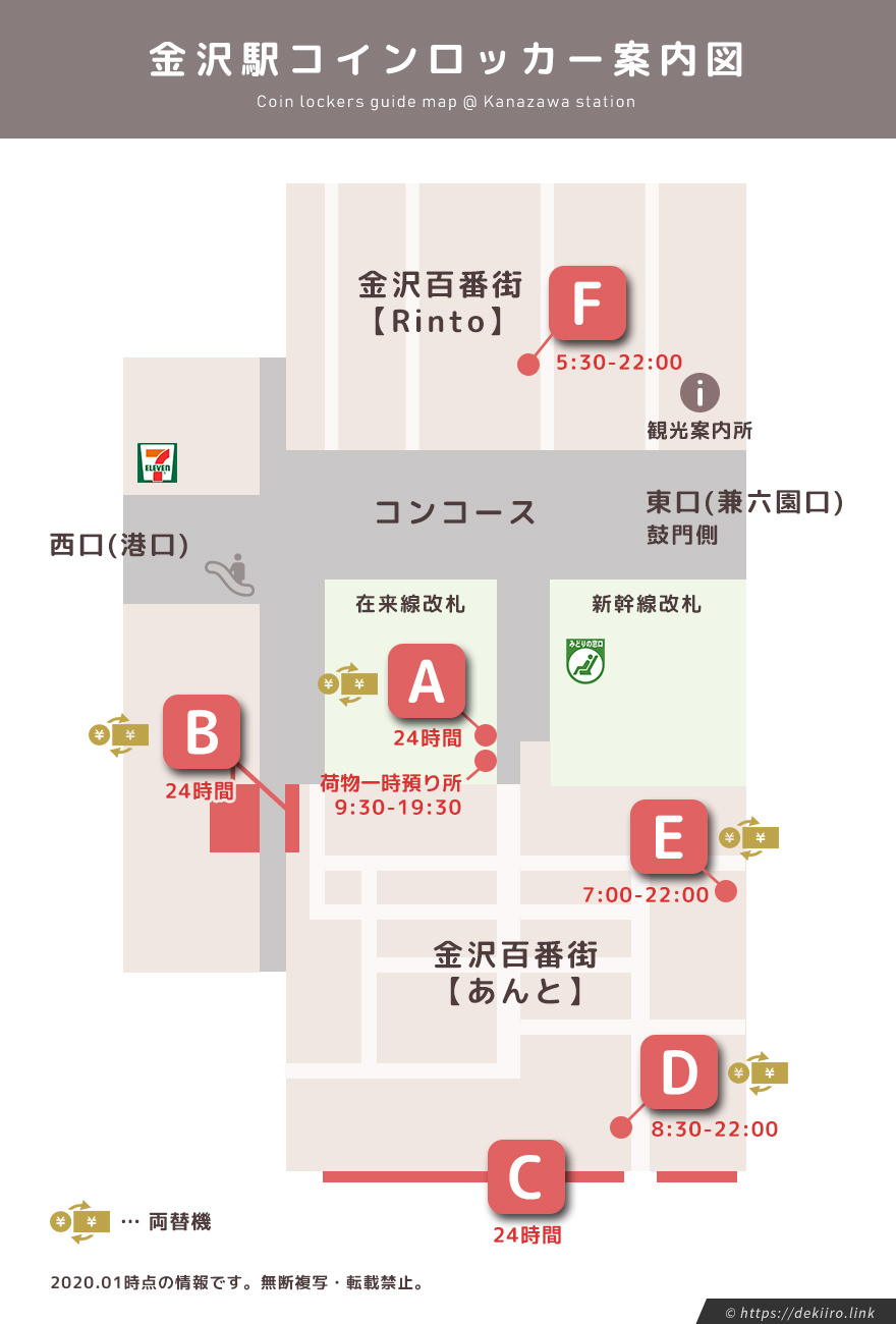 金沢駅のコインロッカー案内図