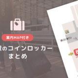 JR金沢駅と周辺のコインロッカー8箇所をご案内【MAP付き】